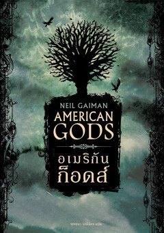 American Gods (อเมริกันก็อดส์) —Neil Gaiman