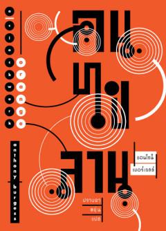คนไขลาน (A Clockwork Orange) โดย แอนโธนี เบอร์เจสส์
