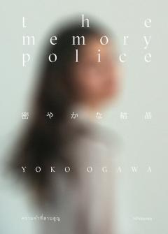 ความจำที่สาบสูญ