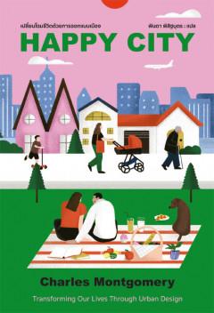 Happy City: เปลี่ยนโฉมชีวิตด้วยการออกแบบเมือง