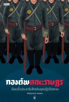 กองทัพคณะราษฎร