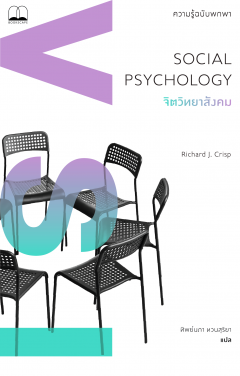 จิตวิทยาสังคม: ความรู้ฉบับพกพา