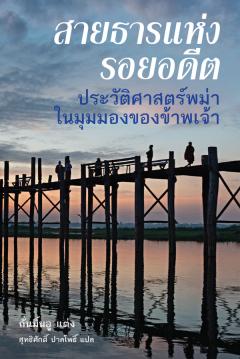 สายธารแห่งรอยอดีต: ประวัติศาสตร์พม่าในมุมมองของข้าพเจ้า