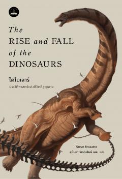 ไดโนเสาร์: ประวัติศาสตร์แห่งชีวิตที่สูญหาย