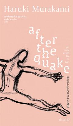 อาฟเตอร์เดอะเควก (after the quake) โดย ฮารูกิ มูราคามิ