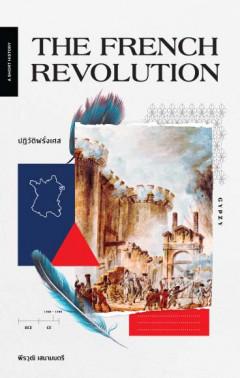 The French Revolution : ปฏิวัติฝรั่งเศส
