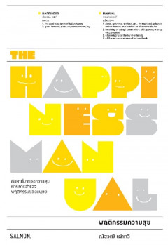 The Happiness Manual พฤติกรรมความสุข