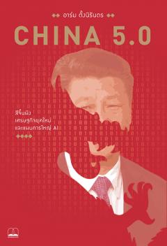 China 5.0: สีจิ้นผิง เศรษฐกิจยุคใหม่ และแผนการใหญ่ AI