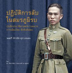 ปฏิบัติการลับในสมรภูมิรบ: บันทึกประวัติศาสตร์การทหาร การเมืองไทย ที่เพิ่งค้นพบ