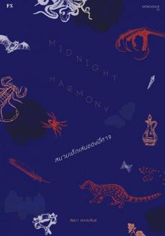 Midnight Harmony สนามเด็กเล่นของปีศาจ