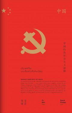 ประเทศจีน บนเส้นทางสังคมนิยม