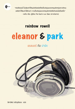 Eleanor & Park (เอเลนอร์ กับ ปาร์ค) —Rainbow Rowell