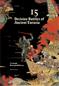 15 Decisive Battles Of Ancient Eurasia: 15 สมรภูมิชี้ชะตายูเรเชียโบราณ