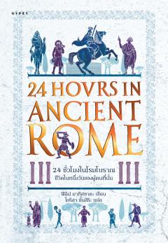 24 ชั่วโมงในโรมโบราณ: ชีวิตในหนึ่งวันของผู้คนที่นั่น