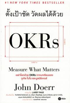 ตั้งเป้าชัด วัดผลได้ด้วย OKRs