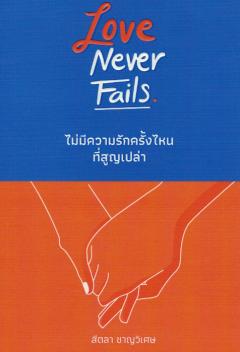 ไม่มีความรักครั้งไหน ที่สูญเปล่า : Love Never Fails.