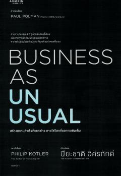Business As Unusal สร้างความสำเร็จที่แตกต่าง ภายใต้โลกที่รอการเติมเต็ม