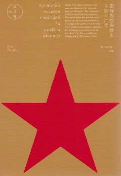 ความคิดชี้นำของพรรคคอมมิวนิสต์จีน