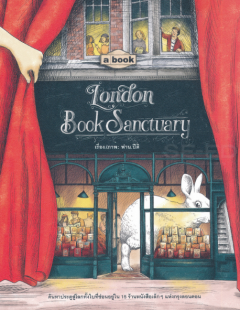 London Book Sanctuary