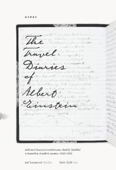 บันทึกประจำวันระหว่างการเดินทางของ อัลเบิร์ต ไอน์สไตน์ ตะวันออกไกล ปาเลสไตน์ และสเปน 1922-1923