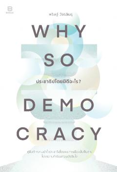 Why So Democracy ประชาธิปไตยมีดีอะไร