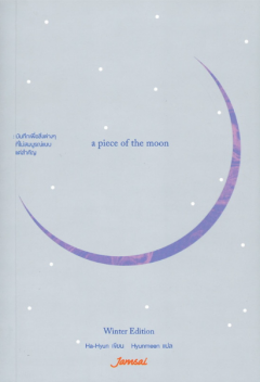 a piece of the moon (Winter Edition)