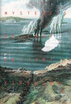 Mysteries of Lost Ancient Kingdoms: อาณาจักรที่สาบสูญ
