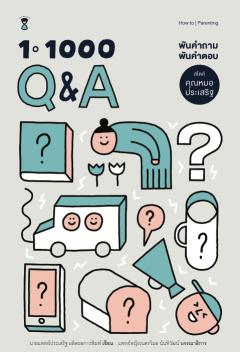 Q&A 1-1000 พันคำถาม / พันคำตอบ สไตล์คุณหมอประเสิรฐ