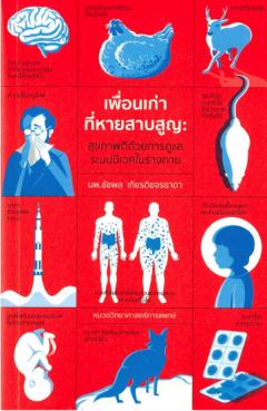 เพื่อนเก่าที่หายสาบสูญ: สุขภาพดีด้วยการดูแลระบบนิเวศในร่างกาย