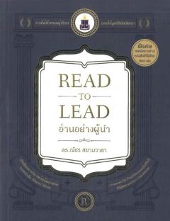 Read To Lead : อ่านอย่างผู้นำ