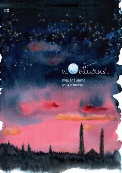 Nocturne เพลงรักอนธการ