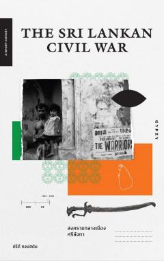The Sri Lankan Civil War สงครามกลางเมืองศรีลังกา