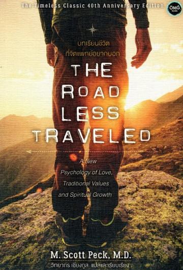 The Road Less Traveled: บทเรียนชีวิตที่จิตแพทย์อยากบอก