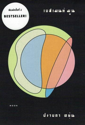 เบสเมนต์ มูน (Basement Moon) พิมพ์ครั้งที่ 2