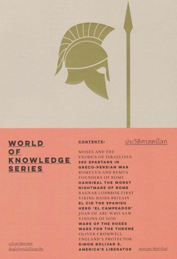 ประวัติศาสตร์โลก - World of Knowledge Series