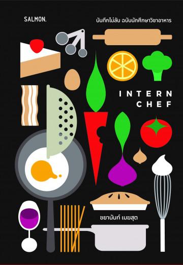 INTERNCHEF: บันทึกไม่ลับ ฉบับนักศึกษาวิชาอาหาร