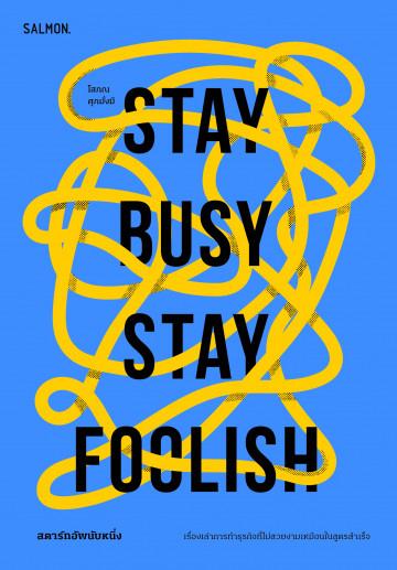 Stay Busy, Stay Foolish : สตาร์ทอัพนับหนึ่ง