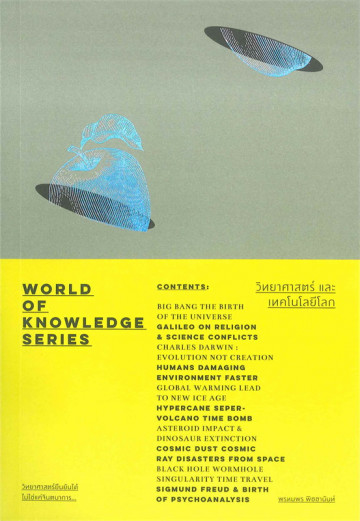 วิทยาศาสตร์ และ เทคโนโลยีโลก  - World of Knowledge Series