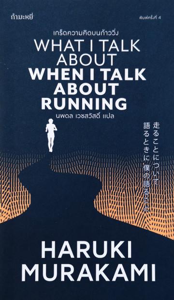 เกร็ดความคิดบนก้าววิ่ง (พิมพ์ครั้งที่ 4)