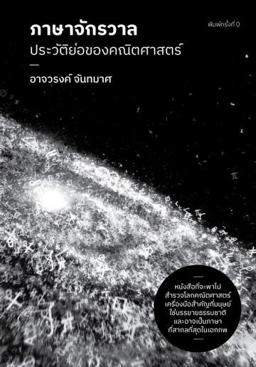 ภาษาจักรวาล: ประวัติย่อของคณิตศาสตร์