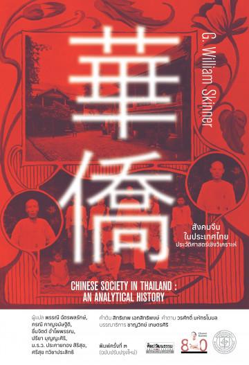 สังคมจีนในประเทศไทย: ประวัติศาสตร์เชิงวิเคราะห์ + สมุดโน้ต, สติ๊กเกอร์