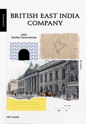 British East India Company บริษัทอินเดียตะวันออกอังกฤษ