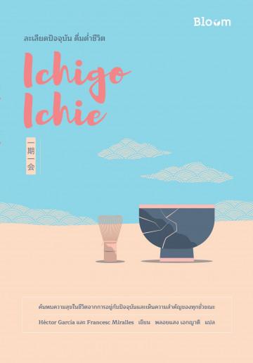 Ichigo Ichie ละเลียดปัจจุบัน ดื่มด่ำชีวิต (แถมที่คั่น+ที่รองแก้ว)