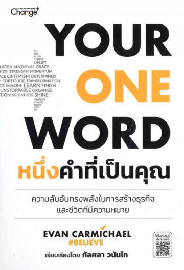 หนึ่งคำที่เป็นคุณ