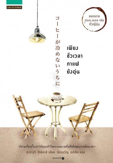 เพียงชั่วเวลากาแฟยังอุ่น