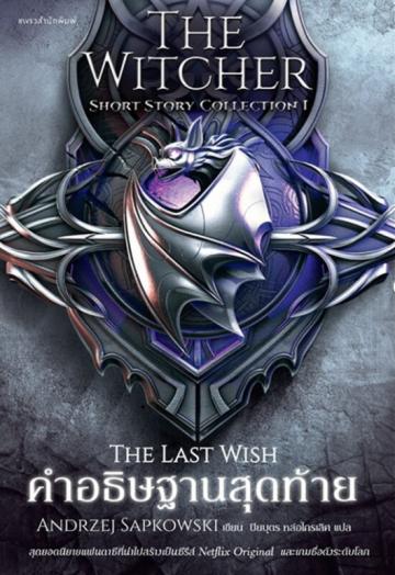 The Last Wish คำอธิษฐานสุดท้าย