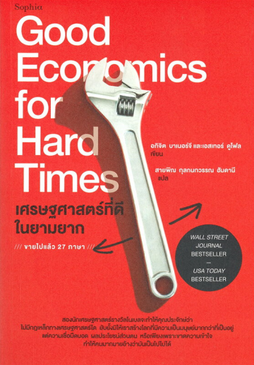 เศรษฐศาสตร์ที่ดีในยามยาก