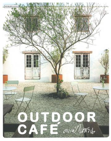 Outdoor Café คาเฟ่ในสวน