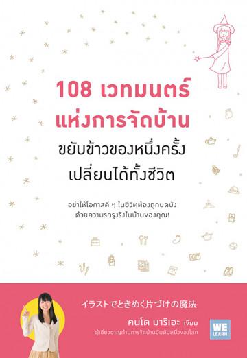 108 เวทมนตร์แห่งการจัดบ้าน ขยับข้าวของหนึ่งครั้งเปลี่ยนได้ทั้งชีวิต