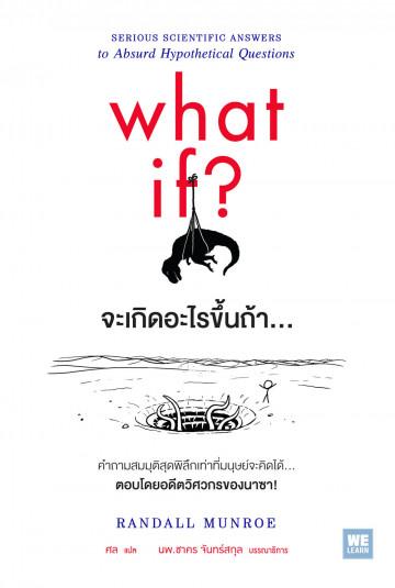 จะเกิดอะไรขึ้นถ้า…